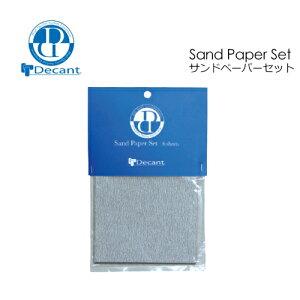 サーフボード修理 リペア 紙やすり メール便対応可●DECANT Sand Paper Set サンドペーパーセット