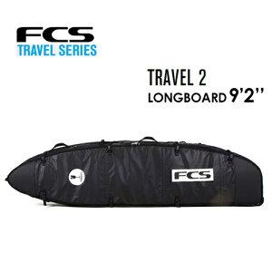 FCS エフシーエス サーフボード ダブル ハードケース トラベルシリーズ ロングボード●TRAVEL 2 LONGBOARD 9'2''