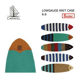 CARAVEL,カラベル,ボードケース,ニットケース,レトロ,オルタナティブ,ミッドレングス,ロング●LOWGAUGE KNIT CASE 6.6