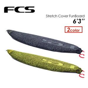 FCS,エフシーエス,サーフボードケース,ニットケース,ファンボード用●STRETCH COVER FUNBOARD 6'3''