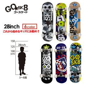 あす楽 送料無料 高品質 ゴースケート スケートボード コンプリート 子供用 キッズ●GOsk8 28インチ