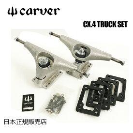 送料無料 Carver カーバー カーヴァー スケートボード トラック●Carver CX.4 Truck トラックセット Silver