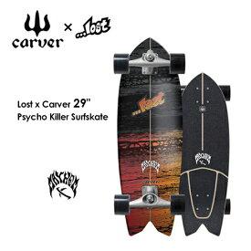 """【送料無料】carver,カーヴァー,スケートボード,コンプリート,ロスト,コラボ●Lost x Carver 29"""" Psycho Killer Surfskate CX4トラック"""