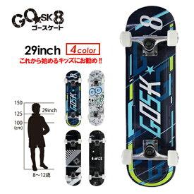 あす楽 送料無料 高品質 ゴースケート スケートボード コンプリート 子供用 キッズ●GOsk8 29インチ