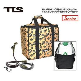 TOOLS トゥールス LOGOS 20リットル ●TLS ポリタンクカバー+20Lポリタンク+電動シャワーセット