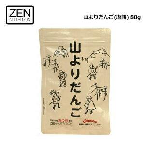 ZEN ゼン 登山 雪山 スポーツ 軽食 補給食 天然素材 メール便対応可●山よりだんご(塩餅) 1パック 80g