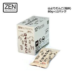 送料無料 PT10倍 ZEN ゼン 登山 雪山 スポーツ 軽食 補給食 天然素材●山よりだんご(塩餅) 80g×12パックセット