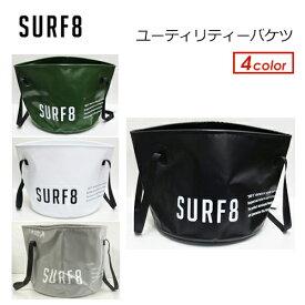送料無料 SURF8 サーフエイト 着替え 防水 ウェットバッグ 便利●ユーティリティーバケツ 8SA9T1