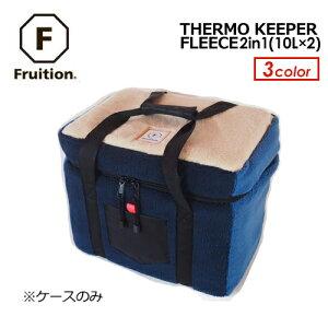 ポリタンクケース FRUITION フリュージョン●THERMO KEEPER FLEECE 2in1 ※ケースのみ