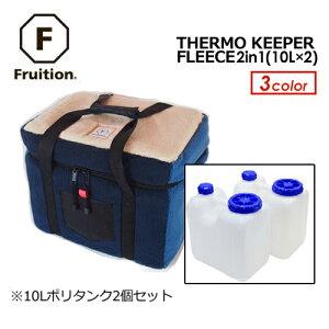 ポリタンクケース FRUITION フリュージョン●THERMO KEEPER FLEECE 2in1 ※10Lポリタンク2個セット
