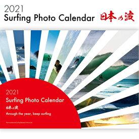 サーフィン 海 波 カレンダー 限定,メール便対応可●2021 SURFING PHOTO CALENDER サーフィンフォトカレンダー