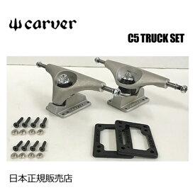 送料無料 Carver カーバー カーヴァー スケートボード トラック●Carver C5 Truck トラックセット Silver