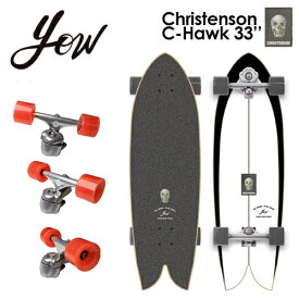 YOW SURFSKATE ヤウ サーフスケート スケボー コンプリート 2021●Christenson C-Hawk 33'' クリステンソン シーフォーク