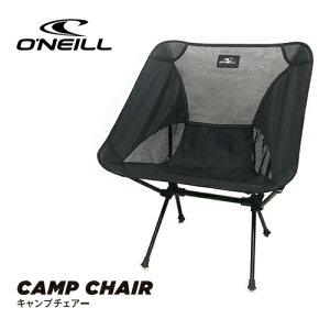 送料無料 O'neill オニール キャンプ 折り畳み コンパクト 椅子 便利●CAMP CHAIR キャンプチェアー 639-950