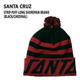 値下げしました!SANTACRUZ/サンタクルズ ニット帽 STRIP PUFF LONG SHOREMAN BEANIE HAT BLACK/CARDINAL CAP/キャップ HAT/ハット 帽子