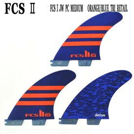 FCS2 FIN/エフシーエス2 JW JULIAN WILSON/ジュリアンウィルソン PC AIRCORE/エアーコア LIMITED ORANGE/BLUE MEDIUM TRI FIN/トライフィン3本セット サーフボード用フィン 送料無料