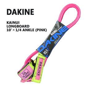 値下げしました!DAKINE/ダカイン KAINUI LONGBOARD ANKLE 10 x 1/4 PINK LEASH CODE/リーシュコード サーフボードロングボード用 パワーコード