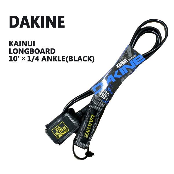 値下げしました!DAKINE/ダカイン KAINUI LONGBOARD ANKLE 10 x 1/4 BLACK LEASH CODE/リーシュコード サーフボードロングボード用 パワーコード