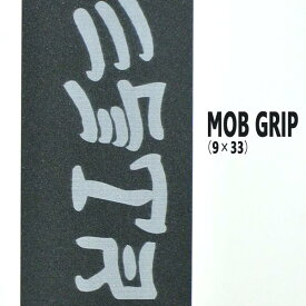 MOB GRIP/モブグリップ【THRASHER BIG DESTROY】 9x33 BLACK/WHITE グリップテープ/デッキテープ GRAPHIC MOB スケートボードデッキ用/DECK スケボーSK8 SKATEBOARD [返品、交換及びキャンセル不可]
