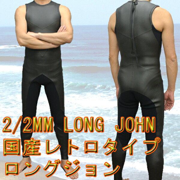 オリジナル_国産 レトロタイプ 2mm ロングジョン/LONG JOHN ウェットスーツ送料無料サーフィン用 男性用WETSUITS_02P01Oct16