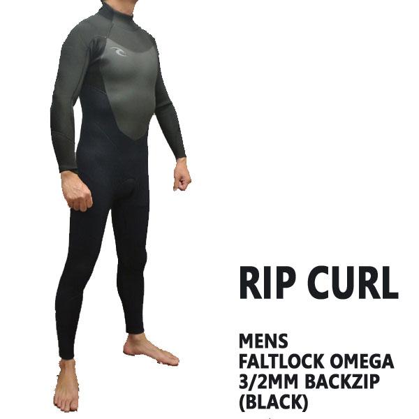 RIP CURL/リップカール 3/2mm DAWN PATROL BACK ZIP 90BLACK フルスーツ WET SUITS/ウェットスーツ 送料無料 男性用 メンズ