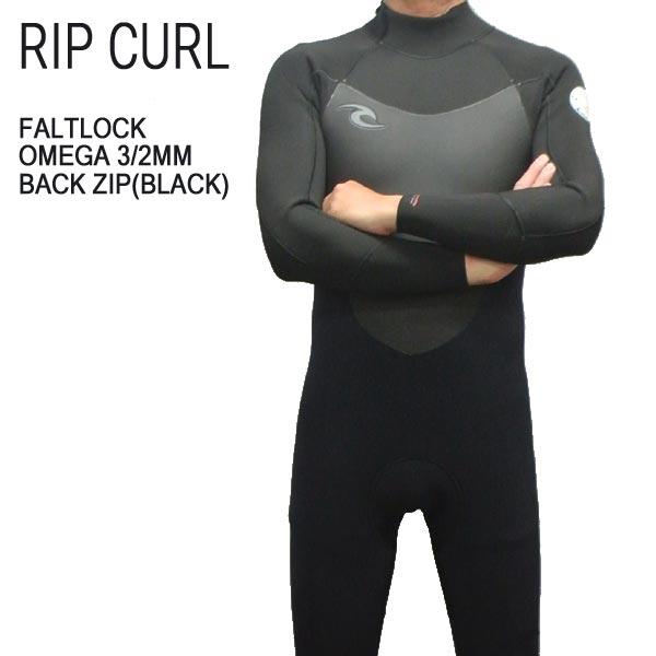 値下げしました!RIP CURL/リップカール OMEGA BACK ZIP 3/2mm フルスーツ ウェットスーツ BLACK FLタイプ【送料無料】サーフィン用 男性用
