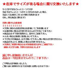 VOLCOM/ボルコムCHESTICLEJACKETDCLメンズ長袖タッパー男性用サーフィン用ウェットスーツ送料無料!!