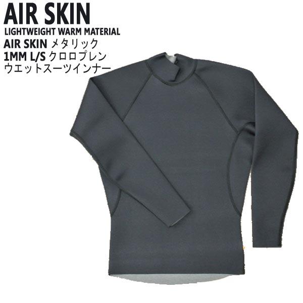 AIR SKIN/エアースキン メタリックス 1mmクロロプレンゴム 長袖 防寒用インナーウェア L/SLEEVE サーフパンツ/ボードショーツ/サーフトランクス/ウェットスーツのインナー メンズ レディース