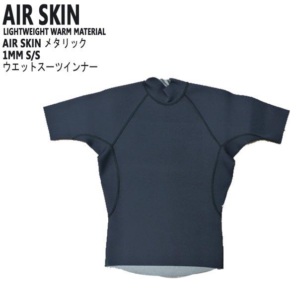 AIR SKIN/エアースキン メタリックス 1mmクロロプレンゴム 半袖 防寒用インナーウェア S/SLEEVE サーフパンツ/ボードショーツ/サーフトランクス/ウェットスーツのインナー メンズ レディース