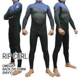 RIP CURL/リップカール OMEGA BACK ZIP 3/2mm フルスーツ ウェットスーツ 49NAVY 送料無料 サーフィン用 男性用 wsm8km