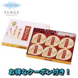 神戸プリン 6個入 神戸 兵庫 お土産 オリジナル紙袋付き