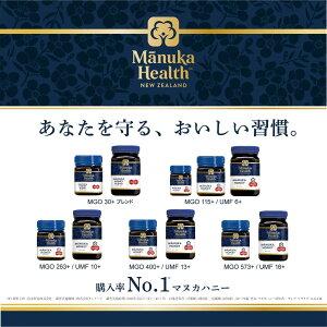 マヌカヘルスマヌカハニーMGO400+UMF13+500gハチミツ蜂蜜マヌカ富永貿易