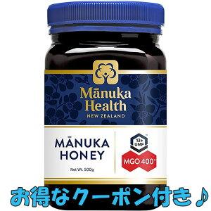 【正規品】マヌカヘルス マヌカハニー MGO400 + UMF13+ 500g ハチミツ 蜂蜜 マヌカ 富永貿易