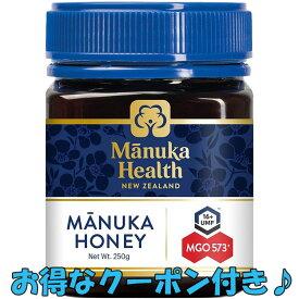 【正規品】マヌカヘルス マヌカハニー MGO573+ UMF16+ 250g ハチミツ 蜂蜜 マヌカ 富永貿易 ニュージーランド産 お取り寄せ 無添加 ギフト プレゼント 贈り物 健康維持 体調管理 マヌカ蜂蜜