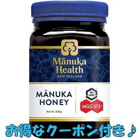 【正規品】マヌカヘルス マヌカハニー MGO573 + UMF16+ 500g ハチミツ 蜂蜜 マヌカ 富永貿易