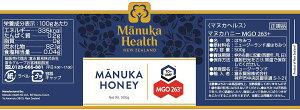 マヌカヘルスマヌカハニーMGO263+UMF16+500gハチミツ蜂蜜マヌカ富永貿易