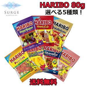 ハリボー HARIBO 80g 選べる5種類 送料無料 ゴールドベア ハッピーコーラ ハッピーグレープ スターミックス グレープフルーツ サワーポテト ピーチ