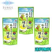 低カフェイン緑茶2g×15袋入り3袋セット喜作園静岡県茶葉100%日本茶ポリフェノール
