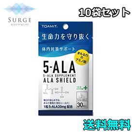 アラシールド 30粒入 10袋セット 5-ALA サプリメント クエン酸 飲むシールド 体内対策サポート アミノレブリン酸 アミノレブリン酸
