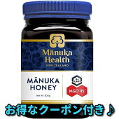 マヌカヘルスマヌカハニーMGO115+500g旧MGO100+UMF6+ハチミツ蜂蜜