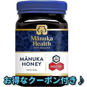 【正規品】マヌカヘルス マヌカハニー MGO115+ 500g 旧MGO100+ UMF6+ ハチミツ 蜂蜜 マヌカ 富永貿易