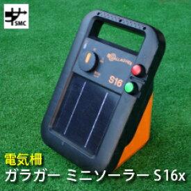 【電気柵本体・400m】ガラガーミニソーラーS16x【2年間保証】アース付・デイオフ機能