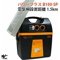 ソーラー付き電気柵B100-SP