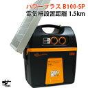 【電気柵・1.5km】ガラガーパワープラスB100-SP ソーラーパネル付【2年間保証】