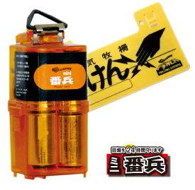 【電気柵・300m(本体のみ)】ガラガーパワーユニット「ミニ番兵B10x」【光センサー付】アース、危険表示板付