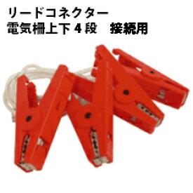 【電気柵部品】ガラガー リードコネクター(マルチ)