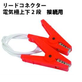 【電気柵部品】ガラガー リードコネクター