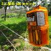 消費電力の少ない小型電気柵ミニ番兵