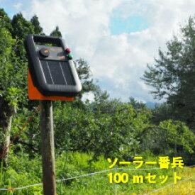 ガラガー 電気柵100m×2段張りセット ミニソーラー番兵100mセット S16 全天候型 ハイパワー