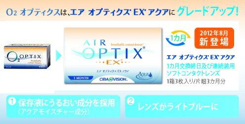 エア オプティクスEXアクア 1箱【コンタクト】【コンタクトレンズ】